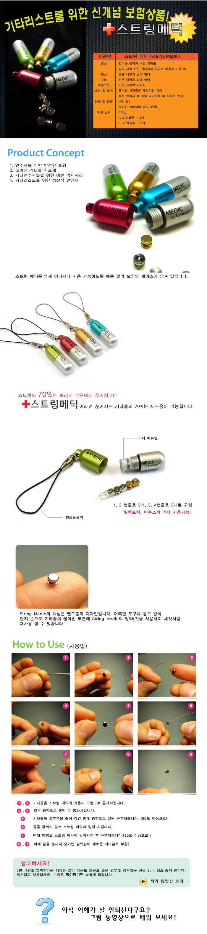 String_Medic_02